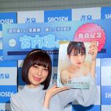 まねきケチャ  宮内凛の1st写真集が「書泉・女性タレント写真集ランキング」で3月の首位を獲得