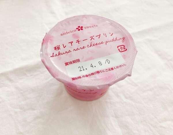 セブンイレブン「桜レアチーズプリン」