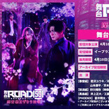 『ROAD59』公演ライブ配信&キャスト登壇イベントの詳細決定