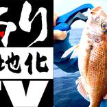 長崎を「釣りの聖地」にする釣りバラエティ誕生!第1回ゲストはナダル