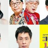関ジャニ∞新曲、『コタロー』PR動画で音源公開 追加キャストも発表