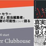 話題のベストセラー『シン・人類史』担当編集者と一緒にYouTuber著者の可能性について語る「Clubhouse」!