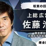 佐藤浩市、『鎌倉殿の13人』上総広常役に! 『新選組!』以来4度目の大河出演
