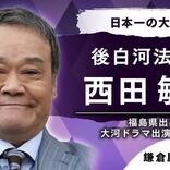 西田敏行、『鎌倉殿の13人』後白河法皇役に 14回目の大河ドラマ出演
