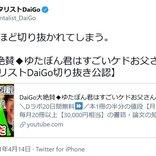 メンタリストDaiGoさん「ゆたぼん君はすごいけどお父さんは……」「義務教育の間だけ成り立つ煽りビジネス」動画で語る