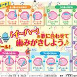 吉田山田、子ども向けプロジェクト楽曲「歯みがきのうた」を書き下ろし