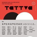 ビジネス&カルチャーブック季刊誌『tattva』創刊 花井優太編集長「紙へのノスタルジーとかではない」