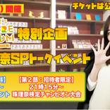 松井珠理奈、卒業記念トークイベント&限定グッズ発売! 「珠理奈's SHARE ROOM」特別イベント開催!