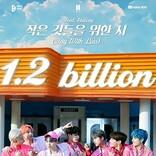 BTS「Boy With Luv(feat. Halsey)」MVが12億再生突破、ホールジー参加の軽快な作品