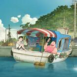 さんまプロデュース劇場アニメ『漁港の肉子ちゃん』主題歌「イメージの詩」5月26日先行配信!