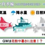 北海道の1か月予報 GWは桜に花粉に真夏日も?