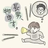 【ずっとできひんやん……】ママと寝たい息子、パパに物申す!