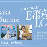 上坂すみれ、シングル「EASY LOVE」の全曲トレーラー映像を公開