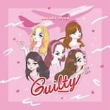 超特急の妹分、BULLET PINKが誕生! 配信楽曲「Guilty」をリリース