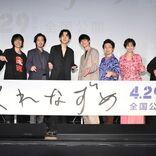 前田敦子、ビンタシーンで成田凌に恐れられる「結果20回くらい撮り直し」