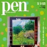雑誌「Pen」最新号は「コロナの時代に、デザインができること。」を特集。コロナ禍におけるアイデアや取り組みを紹介