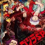 TVアニメ「ゴジラ S.P」レトロな8bit調ゲーム登場! 2週間限定で配信開始!