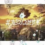 林原めぐみ、TVアニメ『SHAMAN KING』EDテーマ「#ボクノユビサキ」MVを公開
