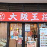 大阪王将、元気ゴリ押しが凄い新メニューが爆誕 ボリューム、味ともに一級品