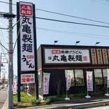 丸亀製麺、ノスタルジックすぎる「まさかの手法」で新商品販売に踏み切っていた