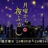 関ジャニ∞村上信五、コンプライアンスに「冗談通じない」と愚痴 時代に取り残された『月曜から夜ふかし』の企画力