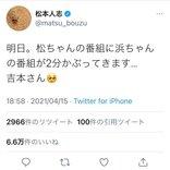松本人志さん「松ちゃんの番組に浜ちゃんの番組が2分かぶってきます…吉本さん」ツイートに反響