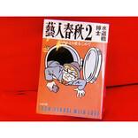 大木亜希子の2時間イッキ読み! 第8回 水道橋博士の『藝人春秋2』が描く芸能界の真実、これはオトナの教科書だ