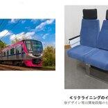 京王電鉄、5000系にリクライニング機構付きデュアルシート導入へ