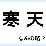 【クイズ】寒天って何の略だか言える?意外に知らない!