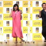 """粗品、吉田鋼太郎に""""ソッシー""""と呼ばれて戸惑う。「パーフェクトサントリービール」CM発表会"""