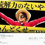 視聴回数1億超も!?ひろゆきさんの「動画切り抜き」で人気のYouTubeチャンネル