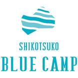 初夏の支笏湖で『SHIKOTSUKO BLUE CAMP』今期開催決定! 大塚 愛、真心ブラザーズらが出演!