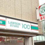 ローソンストア100が発表 「いま最も売れているカット野菜」に納得…