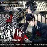 連載15周年記念「黒執事展」 東京・大阪・兵庫・石川で開催