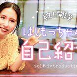 May J.が本名の橋本芽生でYouTube開設 「ざっくばらんに自分を出せるか」