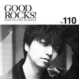 三浦大知がモノトーンで魅せる 『GOOD ROCKS!』表紙に登場