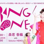 「GO-BANG'S(ゴーバンズ)」、4月11日(日)19時よりmahocastにて配信イベント開催! チケットも販売中!
