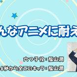 赤ちゃんに六つ子、やばい同僚⁉︎ 『耐え子の日常』福山潤大量出演!