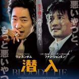 ファン・ジョンミン主演の極上クライムアクション『潜入』公開決定 日本版ポスター&予告解禁