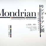 イヴ・サンローランの服にも! 巨匠モンドリアンのカッコよすぎな作品、一挙来日!