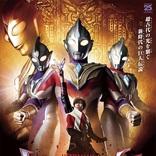 令和版ティガ 新TVシリーズ「ウルトラマントリガー」7月10日より放送