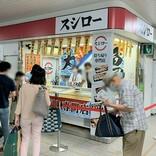 スシローのテイクアウト専門店がついに東京にオープン!『スシロー To Go』東京第一号店の場所はここDA!!