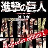 『進撃の巨人』6.9オンライン展覧会開催決定 キャラ名鑑&フルカラー単行本も同日発売