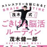 脳科学者・茂木健一郎が同調圧力に屈しないタフな感情を育てる「茂木式・ストレス解消メソッド」を大公開!