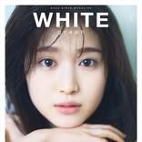 """福本莉子20歳を""""初撮り下ろし"""" 圧倒的な透明感 全56ページグラビア"""