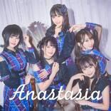 元AKB48佐藤栞プロデュースのアイドル『刹那的アナスタシア』待望のデビューLIVE決定