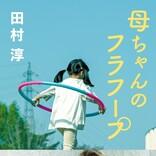 田村淳、書き下ろしノンフィクション『母ちゃんのフラフープ』発売! 涙無しには読めない家族に会いたくなる1冊!