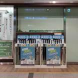 傘シェア「アイカサ」、山手線全駅に導入 3日無料キャンペーンも