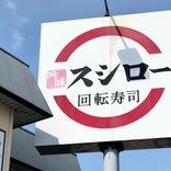 「スシロー」幻のネタに遭遇! タッチパネルじゃ頼めない110円豪華軍艦