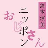 各界のおじさんと彼らを取り巻く社会の動き、それを語る女たちも丸裸にした男女論 、鈴木涼美『ニッポンのおじさん』発売!